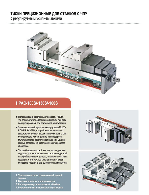 Homge HPAC