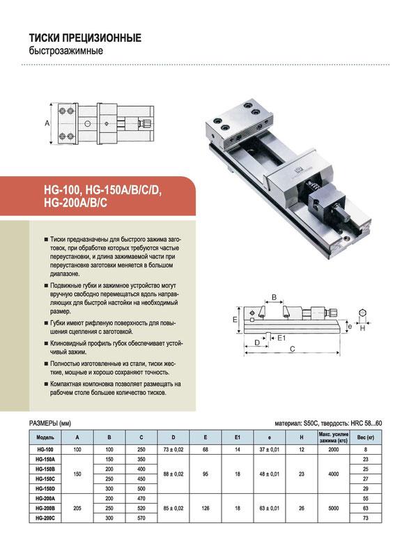 Homge HG-150