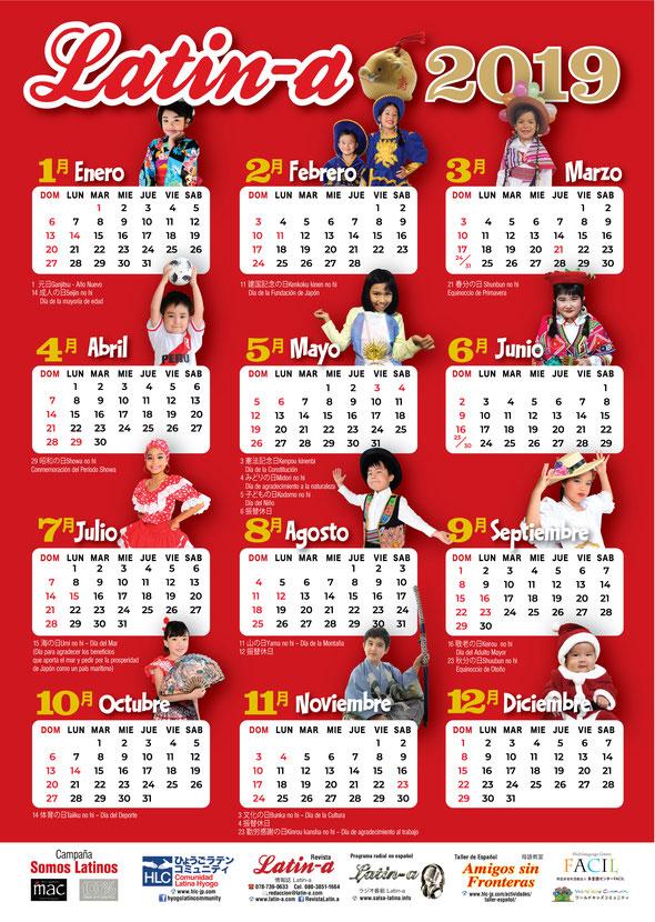 Calendario Japones.Calendario 2019 Pagina Web De Hlc Jp