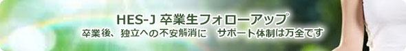 名古屋のヒプノセラピスト養成スクールを卒業したヒプノセラピストのフォローアップ
