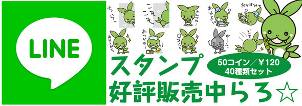 LINEスタンプ好評販売中らろ☆ https://store.line.me/stickershop/product/1252844/ja
