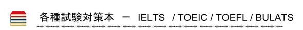 IELTS TOEIC TOEFL  BULATS 対策本