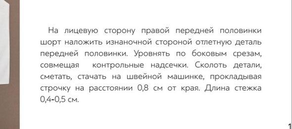 Der ausgeschnittene Text, der übersetzt werden soll
