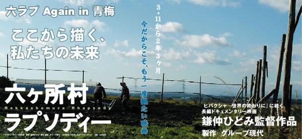 六ラプ Again in 青梅 六ヶ所村ラプソディー自主上映会 鎌仲ひとみ監督作品