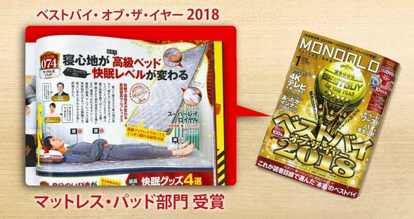 MONOQLO(モノクロ)年間ベストバイ マニフレックス「スーパーレイロイヤル」受賞!