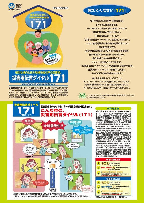 NTT西日本 災害用伝言ダイヤル クイックマニュアル