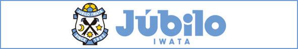 ジュビロ磐田公式サイト