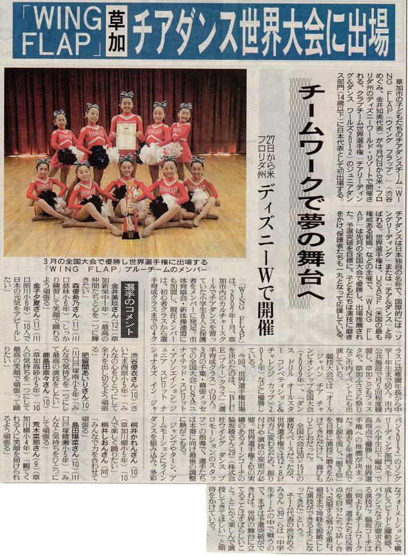 東武よみうり新聞4/23