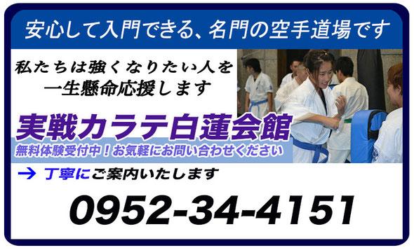 白蓮会館の電話番号は0952-34-4151