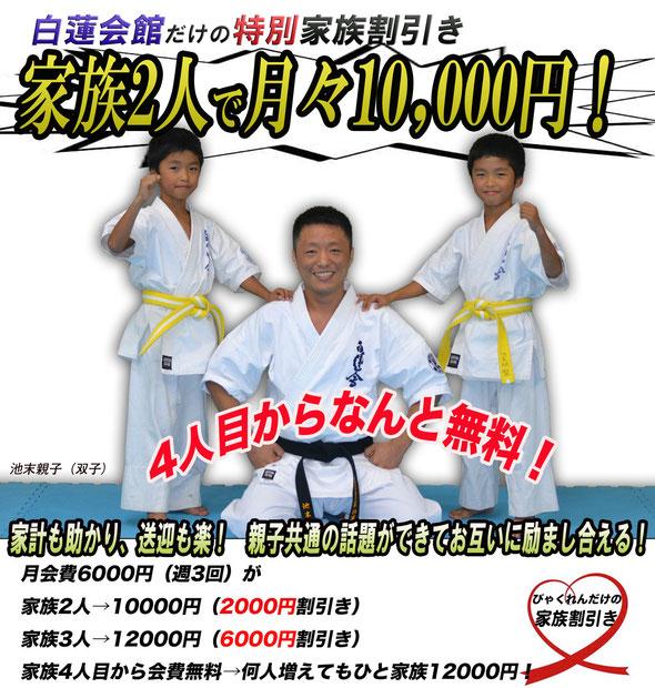 家族割引。家族二人で月々、一万円。