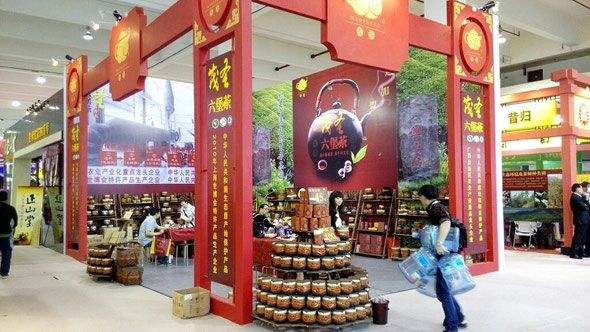 上海国際茶博会2014(50枚)