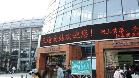 上海長途客運南駅(上海南駅の長距離バスターミナル)60枚