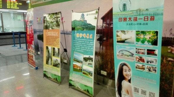 上海旅遊集散中心(旅行バス停)30枚