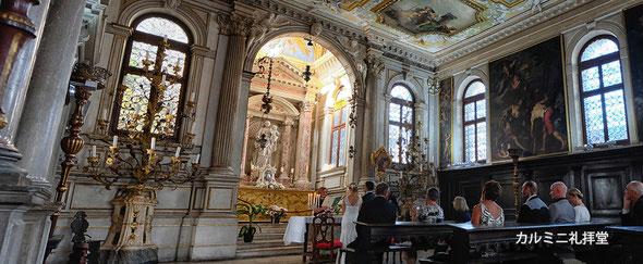 カルミニ大信徒礼拝堂