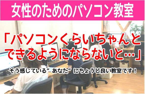酒田市パソコン教室