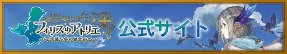 コーエーテクモゲームス様 11/2発売 PS4/Vitaソフト フィリスのアトリエ ボスバトルテーマ歌唱