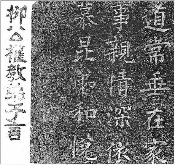 柳公権生没年:778~865 唐代後期