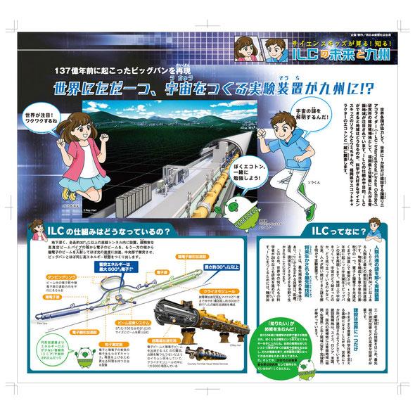 西日本新聞ILC特集記事1