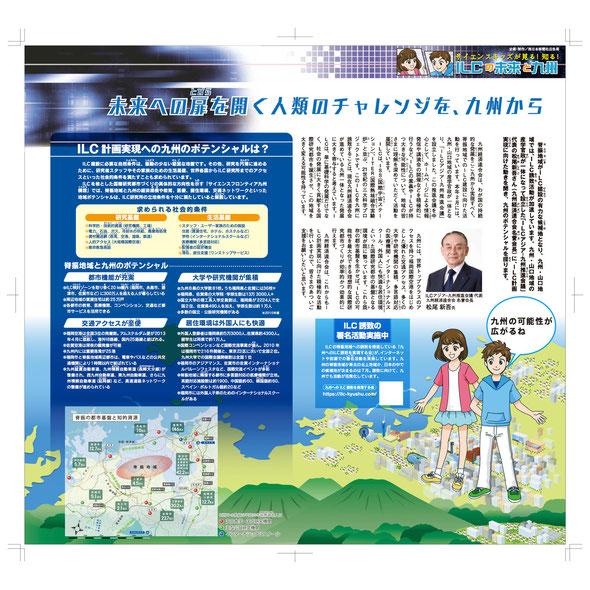 西日本新聞ILC特集記事3