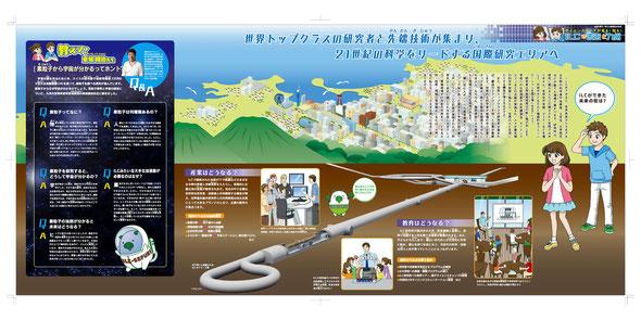 西日本新聞ILC特集記事2