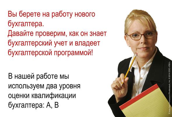 тестирование бухгалтеров