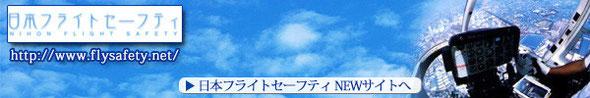 日本フライトセーフティNEWサイトへ