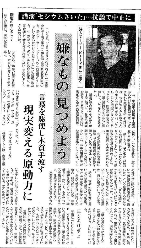 科楽知タイム掲載 大分合同新聞2012.4.9