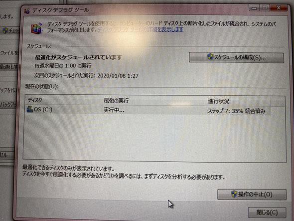 SSD換装後はデフラグを行っています。