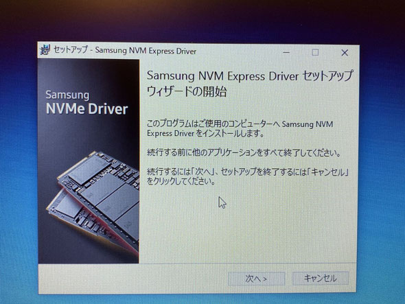 併せてメーカーサイトに提供されているNVMeドライバーも入れておくと良いでしょう。