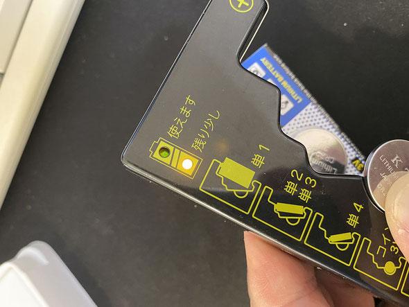 思いの他、コイン電池の残量が少なかったので交換しました。