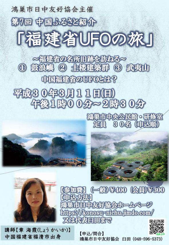 福建省UFOの旅ポスター