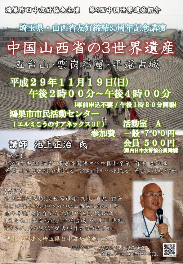 中国山西省の3世界遺産