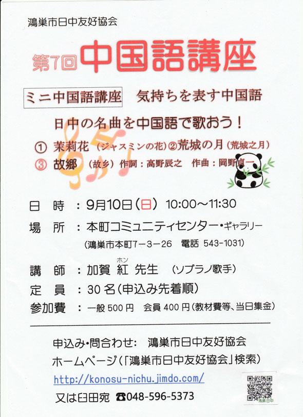 第7回中国語講座