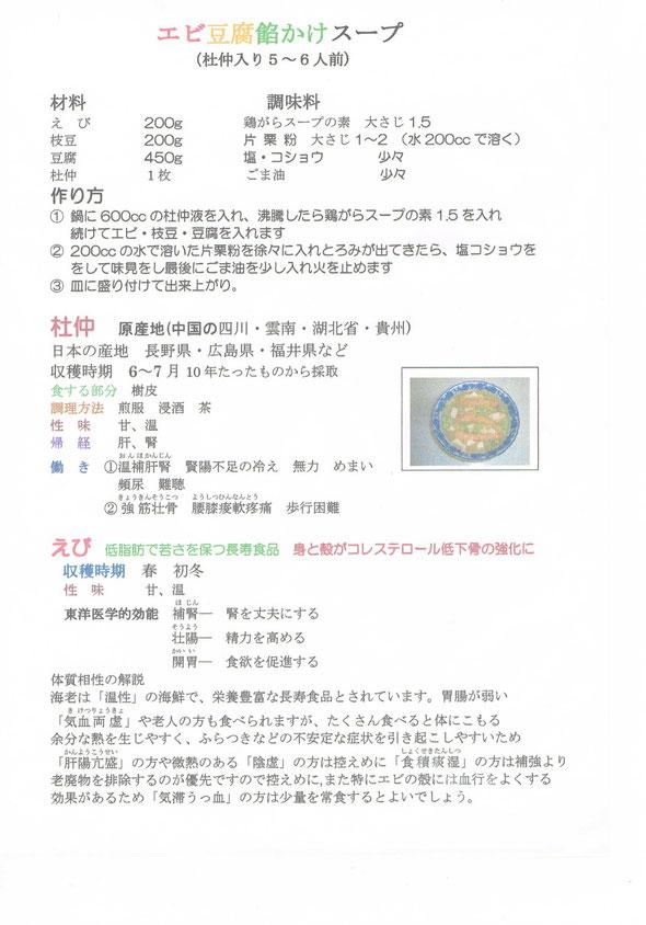 エビ豆腐餡かけスープ