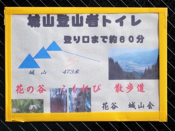 そのトイレのドアに登山ガイドが貼ってある