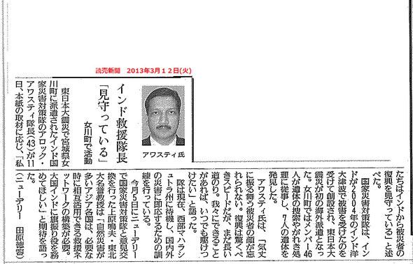 東日本大震災2年