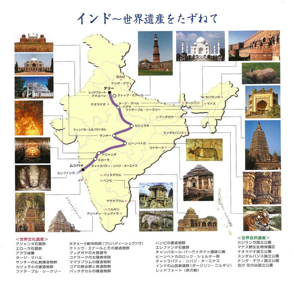 INDIA_HERITAGE_MAP