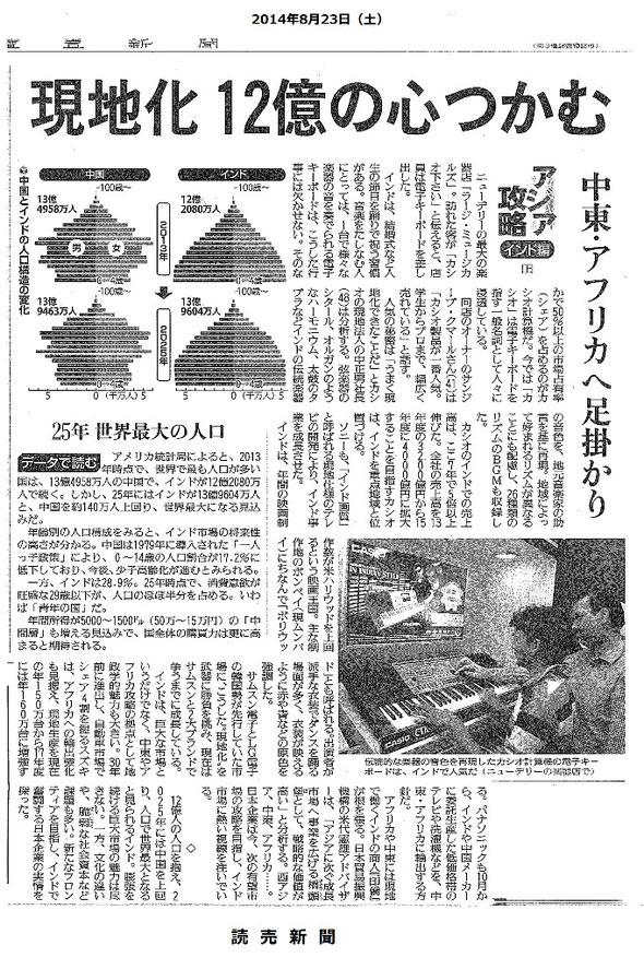 Yomiuri_India_report_001