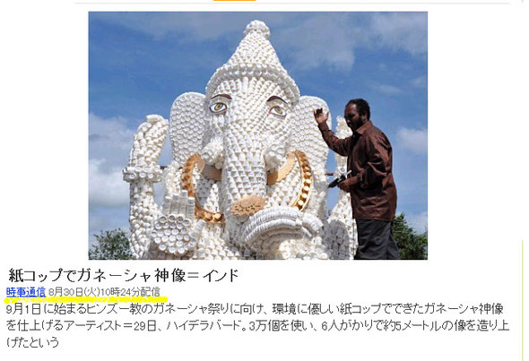 Paper-cup_Ganesh_じ_Courtsy_Jiji News