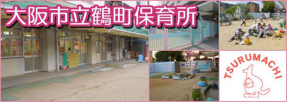 大阪市立鶴町保育所
