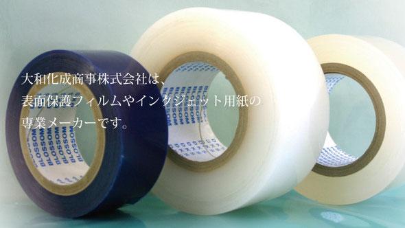 マスキングフィルム、インクジェット用紙専業メーカーの大和化成商事株式会社