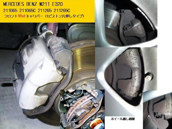 MERCEDES BENZ W211 E320 211265 フロント1Potキャリパー