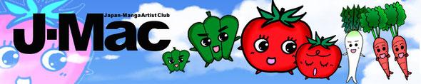 漫画家 イラストレーター 野菜のイラスト