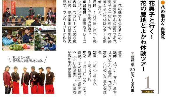 豊川 新城 豊橋のフラワーアレンジメント プリザーブドフラワー教室