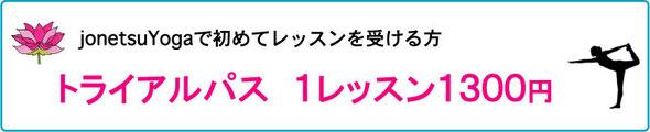 名古屋市名東区一社のヨガスタジオ「jonetsuYoga」