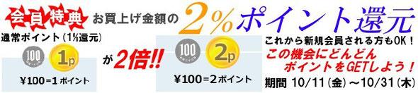 ◆会員様限定◆ポイント2倍プレゼント