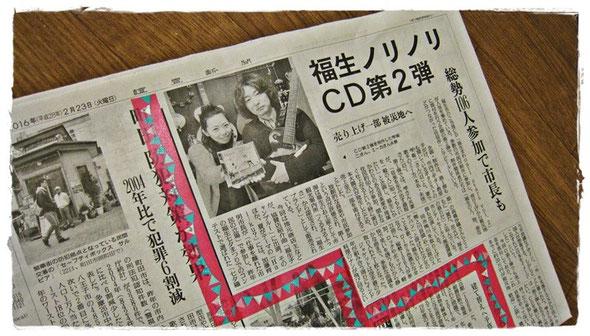 読売新聞 2016年2月23日 朝刊