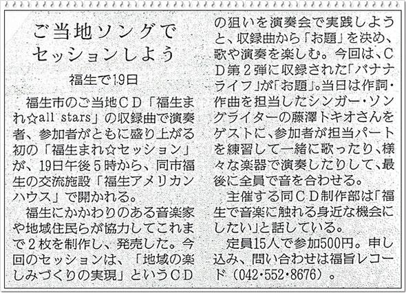 2016.6.6 読売新聞