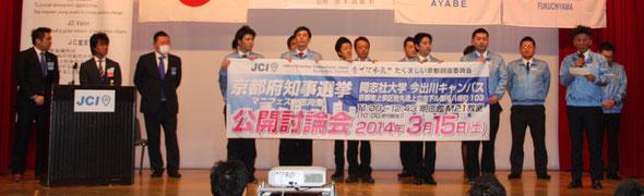 たくましい京都創造委員会の皆様には、3月15日に同志社大学今出川キャンパスで開催されます「京都府知事選挙マニフェスト志向型公開討論会」についてPRいただきました