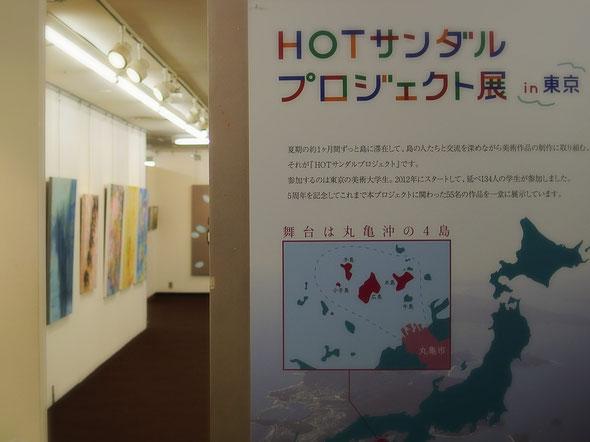 塩飽 HOTサンダルプロジェクト 広島 讃岐広島 HOTサンダルプロジェクト展in東京 小林大悟 日本画 洋協ホール